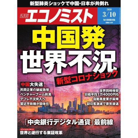 週刊 エコノミスト 2020年 3/10号 [雑誌]