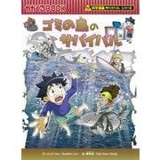 ゴミの島のサバイバル(かがくるBOOK―科学漫画サバイバルシリーズ) [全集叢書]