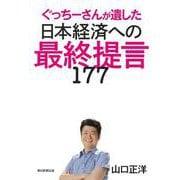 ぐっちーさんが遺した日本経済への最終提言177 [単行本]