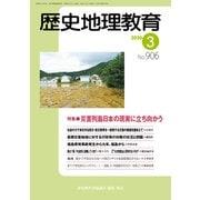 歴史地理教育 2020年 03月号 [雑誌]