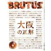 BRUTUS (ブルータス) 2020年 3/15号 [雑誌]