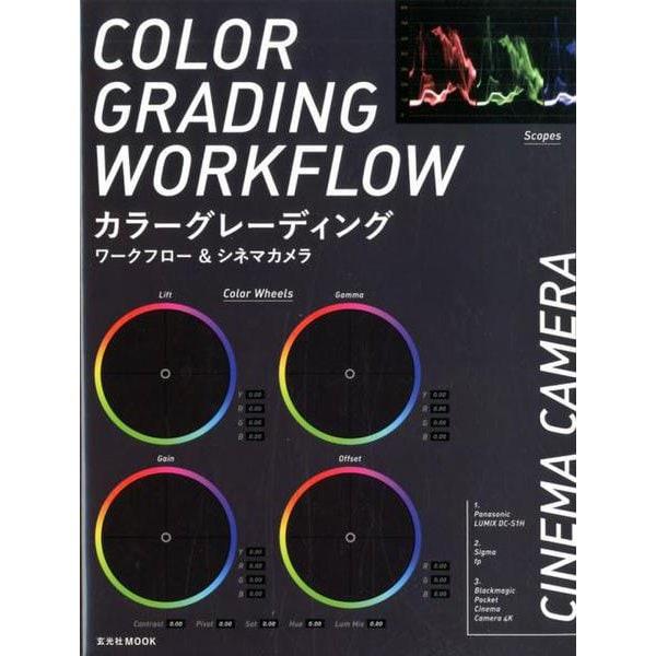 カラーグレーディングワークフロー&シネマカメラ [ムックその他]