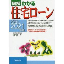 2020-2021年版 図解わかる住宅ローン [単行本]