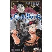 ブラッククローバー 24(ジャンプコミックス) [コミック]