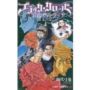 ブラッククローバー外伝 カルテットナイツ 4(ジャンプコミックス) [コミック]