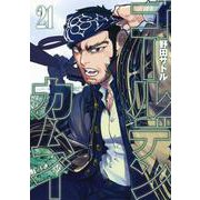 ゴールデンカムイ 21(ヤングジャンプコミックス) [コミック]