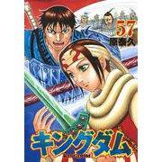 キングダム 57(ヤングジャンプコミックス) [コミック]