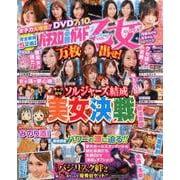 パチスロ必勝ガイド乙女SUPER vol.7 (GW MOOK 560) [ムック・その他]