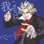 我こそは、ベートーヴェン