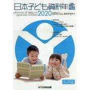 日本子ども資料年鑑〈2020〉 [単行本]