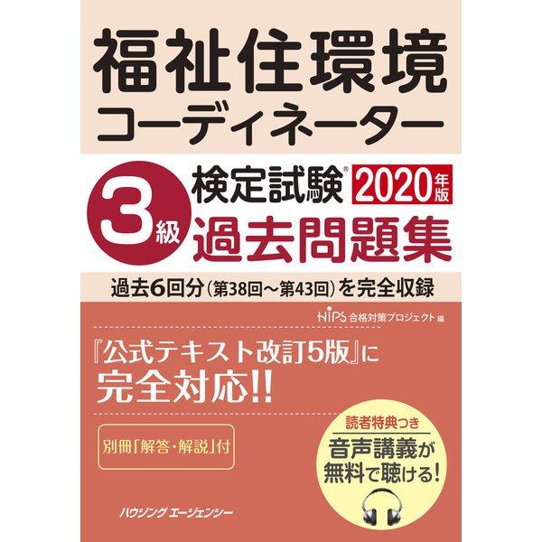 福祉住環境コーディネーター検定試験3級過去問題集2020年版 [単行本]
