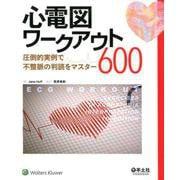 心電図ワークアウト600 圧倒的実例で不整脈の判読をマスター [単行本]