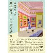 山内マリコの美術館は一人で行く派展 ART COLUMN EXHIBITION 2013-2019 [単行本]