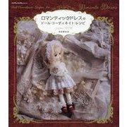 ロマンティックドレスのドール・コーディネイト・レシピ(Dolly*Dolly BOOKS) [単行本]
