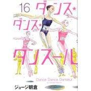 ダンス・ダンス・ダンスール<16>(ビッグ コミックス) [コミック]