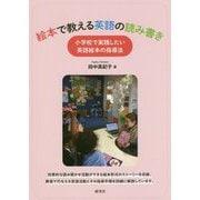 絵本で教える英語の読み書き-小学校で実践したい英語絵本の指導法 [単行本]