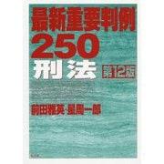 最新重要判例250(刑法) [全集叢書]
