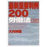 最新重要判例200(労働法) [全集叢書]