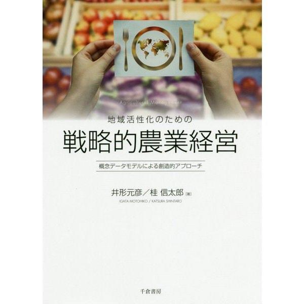 地域活性化のための戦略的農業経営-概念データモデルによる創造的アプローチ [単行本]
