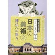 トラりんと学ぶ日本の美術2 神仏への祈り [単行本]