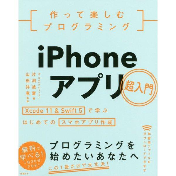 作って楽しむプログラミング iPhoneアプリ超入門 Xcode 11 & Swift 5で学ぶはじめてのスマホアプリ作成 [単行本]