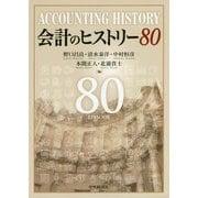 会計のヒストリー80 [単行本]