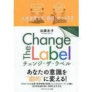 Change The Label―人生を変える「自信」のつくり方 [単行本]