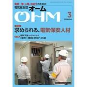 OHM (オーム) 2020年 03月号 [雑誌]