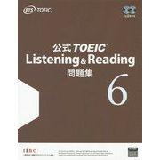 公式TOEIC Listening&Reading問題集 6 [単行本]