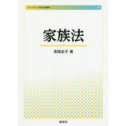 家族法(ライブラリ今日の法律学〈8〉) [全集叢書]