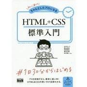HTML+CSS標準入門-初心者からちゃんとしたプロになる [単行本]