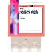 栄養教育論-第6版 第6版 (食物と栄養学基礎シリーズ<9>) [全集叢書]