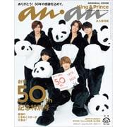 an・an (アン・アン) 2020年 3/11号 [雑誌]