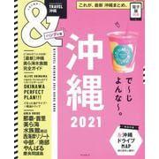 沖縄2021【ハンディ版】(アサヒオリジナル &TRAVEL) [ムックその他]