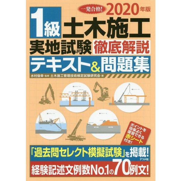 2020年版 1級土木施工管理 実地試験 徹底解説テキスト&問題集 [単行本]