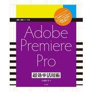 Adobe Premiere Pro 超効率活用術 (速読・速解シリーズ 19) [単行本]