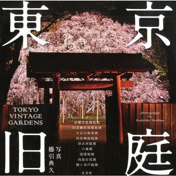 東京旧庭 TOKYO VINTAGE GARDENS [単行本]