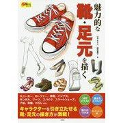 魅力的な靴・足元を描く [単行本]