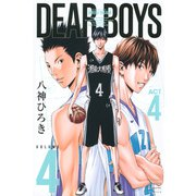 DEAR BOYS ACT4(4)(講談社コミックス月刊マガジン) [コミック]