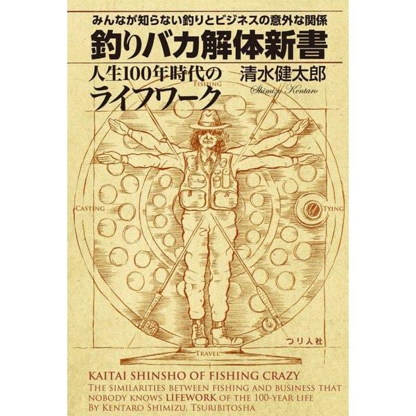釣りバカ解体新書 みんなが知らない釣りとビジネスの以外な関係 人生100年時代のライフワーク [単行本]