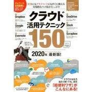 クラウド活用テクニック150(2020年最新版) [単行本]