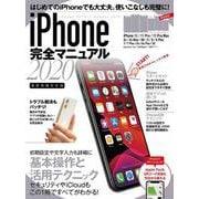 iPhone完全マニュアル2020 [単行本]