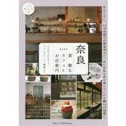 奈良 素敵なカフェ&お店案内 こだわりのカフェ・パン・スイーツ・雑貨たち [単行本]