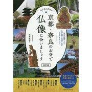 イラストガイド 京都・奈良のお寺で仏像に会いましょう 改訂版 [単行本]