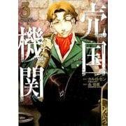 売国機関 3(バンチコミックス) [コミック]