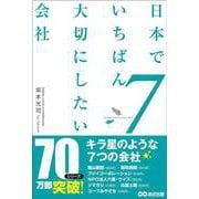 日本でいちばん大切にしたい会社7 [単行本]