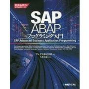 SAP ABAPプログラミング入門 [単行本]