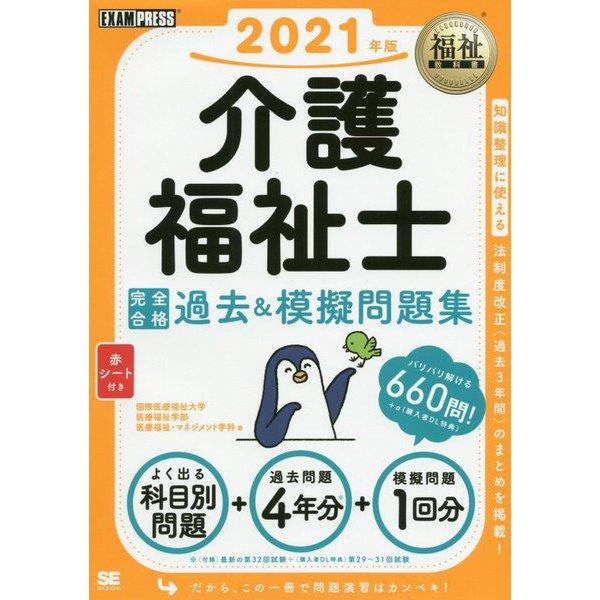 福祉教科書 介護福祉士 完全合格過去&模擬問題集 2021年版(EXAMPRESS-福祉教科書) [単行本]