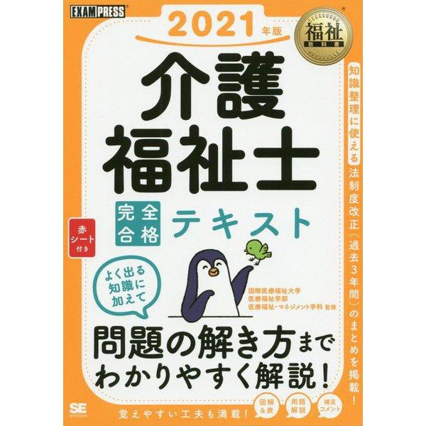 福祉教科書 介護福祉士 完全合格テキスト 2021年版(EXAMPRESS-福祉教科書) [単行本]