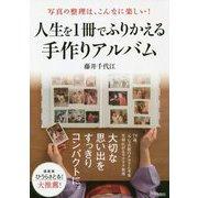 写真の整理は、こんなに楽しい! 人生を1冊でふりかえる手作りアルバム [単行本]